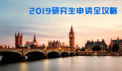 英国大地棋牌苹果下载软件 | 2019研究生申请全攻略