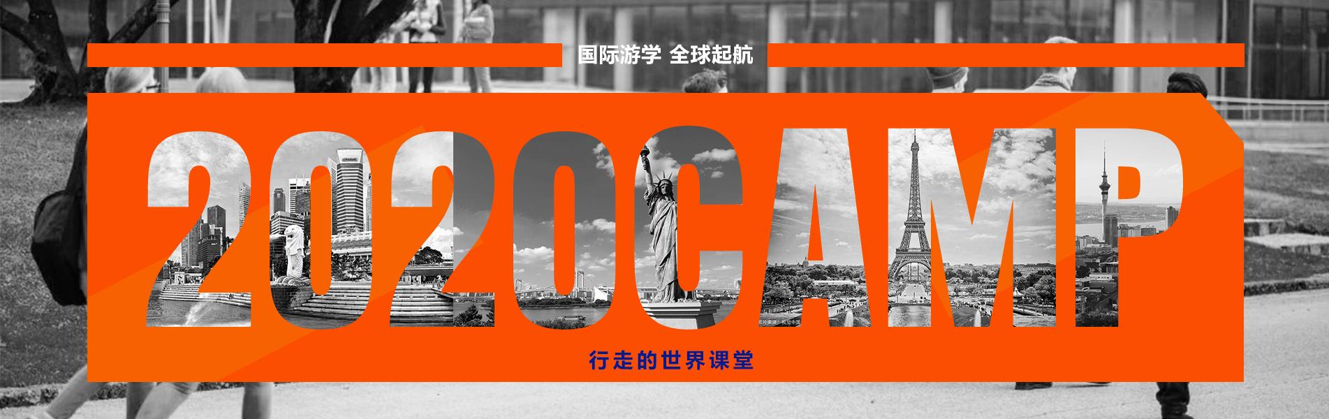 国际游学banner